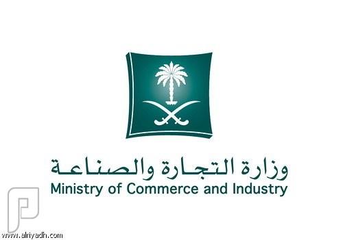 التجارة» تحذر من شراء الأراضي في مخطط «الحسينية» بمكة