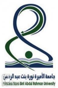 وظائف نسائية لحملة الماجستير في جامعة الأميرة نورة 1435