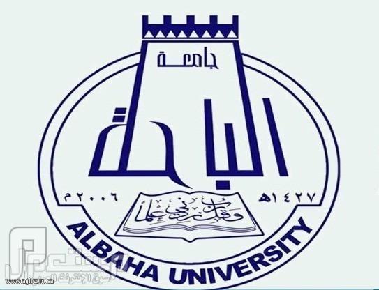 وظائف أكاديمية شاغرة للجنسين في جامعة الباحة 1435