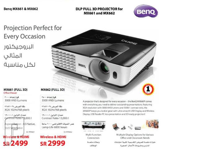 استفسار اشتريت جهاز بروجكتر benq mx662 من جرير