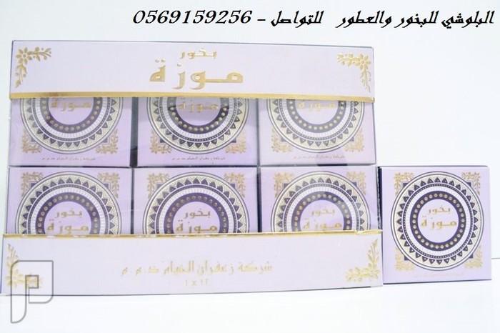 بخور ومنتجات ارض الزعفران بخور موزه
