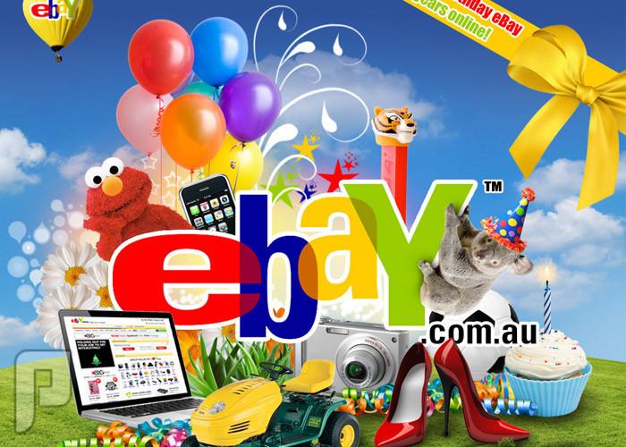أطلب من إي موقع Amazon و Ebay أو آي موقع  دولي موثوق