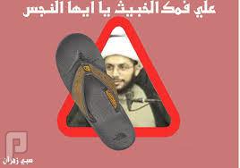 ياسر الخبيث وشهد شاهد من أهلها