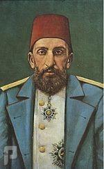 هل أنصف التاريخ الدولة العثمانية أم ظلمها ؟؟! السلطان عبدالحميد الثاني