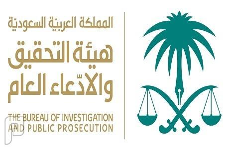 وظائف بمجال الأمن والسلامة في هيئة التحقيق والادعاء العام1435