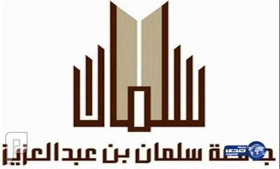 وظائف شاغرة بجامعة سلمان بن عبدالعزيز