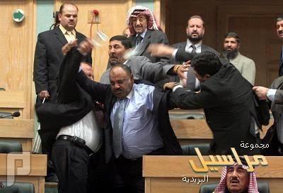 اطلاق نار ومضاربات في البرلمان الاردني .. هذا برلمان ولا ايش بالضبط