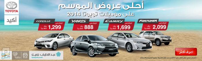 تويوتا فورتشنر في اكس 2 – 2014 – Toyota Fortuner VX2 السعر و المواصفات