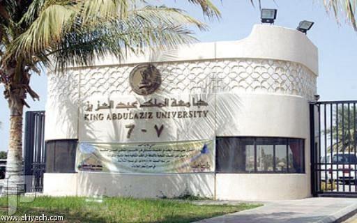 جامعة الملك عبدالعزيز تُعلن عن وظائف شاغرة