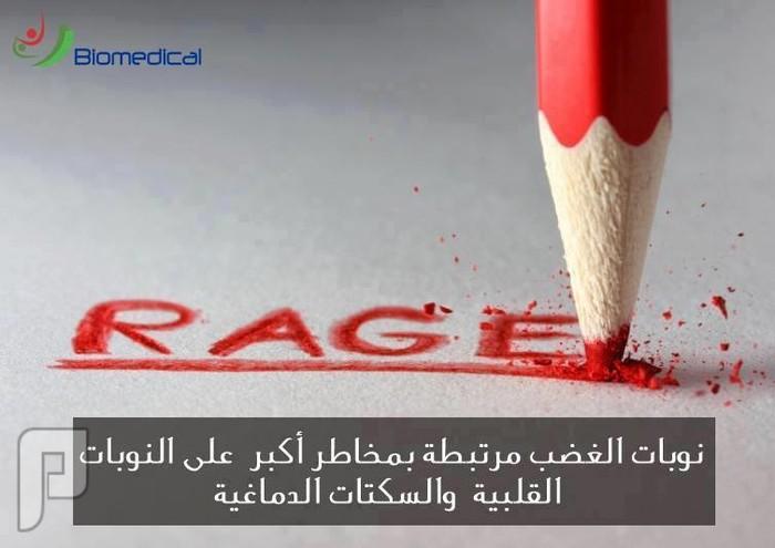 نوبات الغضب مرتبطة بمخاطر أكبر