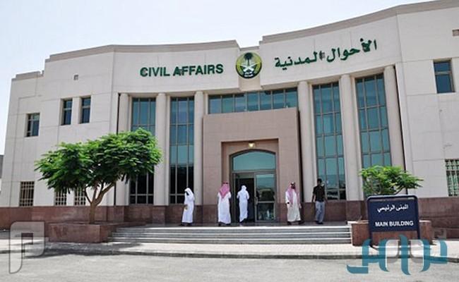 الأحوال المدنية: مكاتب نسائية لاستقبال المواطنات كل سبت