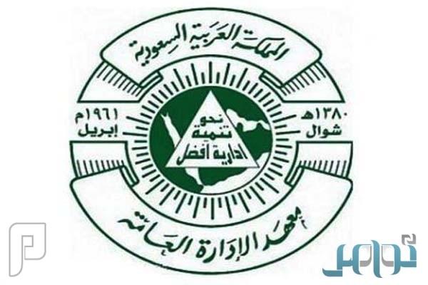 معهد الإدارة يفتح باب التسجيل لخريجي الثانوية والجامعات