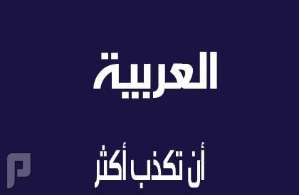 قناة العربيه التي تمثل الخليج تطعن بثورتنا السنية بالعراق