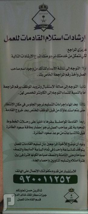 رقم الاستعلام عن وصول الخادمة وارشادات استلامها