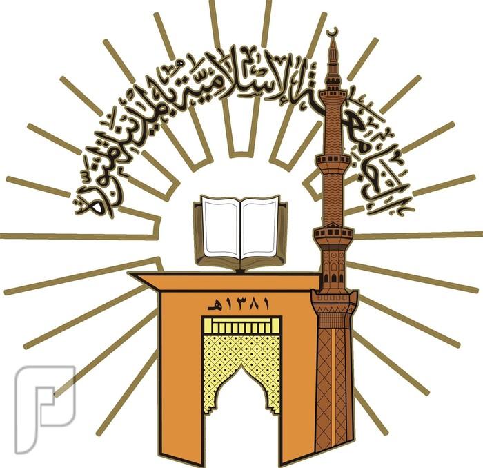 وظائف بالمرتبة الرابعة حتى العاشرة في الجامعة الاسلامية 1435