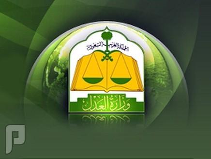 800 وظيفة شاغرة عن طريق نقل الخدمات في وزارة العدل 1435