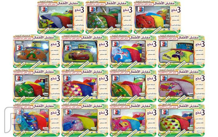 خلي طفلك يختار بدون احتيار وبأقل الأسعار : مفارش مصرية بالشخصيات الكرتونية