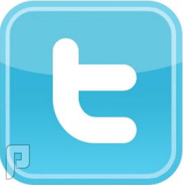 كن على اتصال دائما بنا .. عبر المواقع الإجتماعية تويتر Twitter