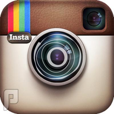 كن على اتصال دائما بنا .. عبر المواقع الإجتماعية انستغرام Instagram