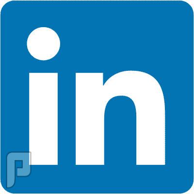 كن على اتصال دائما بنا .. عبر المواقع الإجتماعية لينكدان linkedin