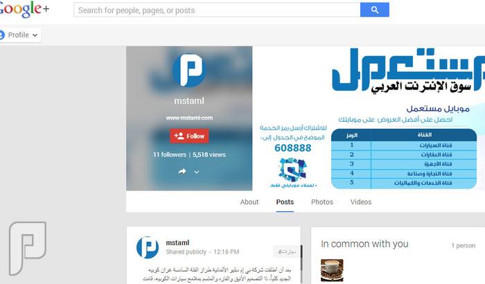 كن على اتصال دائما بنا .. عبر المواقع الإجتماعية تابع مستعمل على موقع جوجل بلس