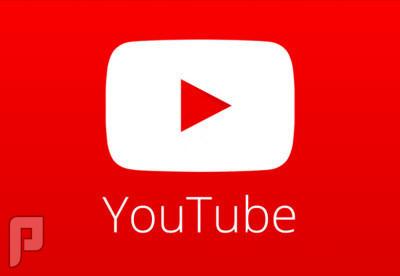 كن على اتصال دائما بنا .. عبر المواقع الإجتماعية اليوتيوب  YouTube