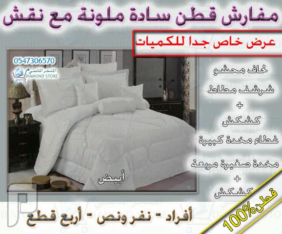 مفارش فنادق قطن سادة - للأفراد (4 قطع) بسعر مخفض (199 ريال) والكمية محدودة