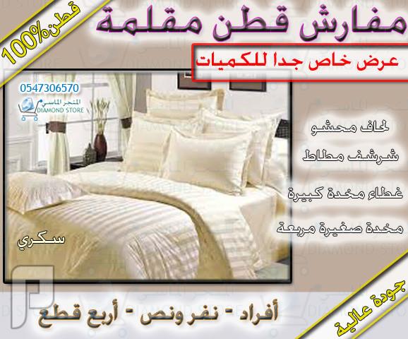 مفارش فنادق قطن مقلمة:للأفراد(4قطع) - بسعر منافس(199 ريال) وعرض خاص للكميات