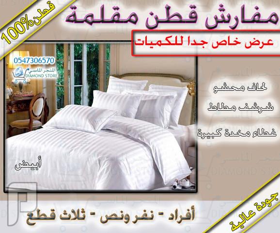 عرض خاص - مفارش فنادق بيضاء مقلمة - للأفراد (3 قطع - قطن ناعم) ب 199 ريال