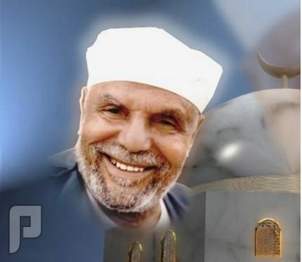 رحم الله مشائخنا الفضلاء كم افتقدنا كم لكن لن ننساكم سماحة الشيخ محمد متولي الشعراوي