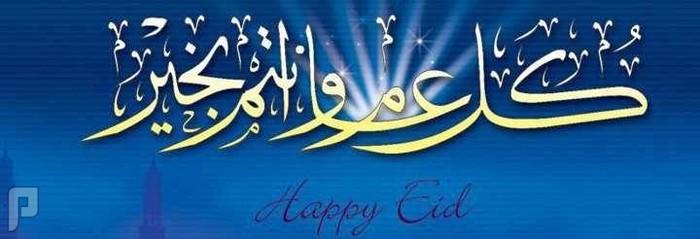 عيد سعيد لكل اعضاء و زوار موقع مستعمل