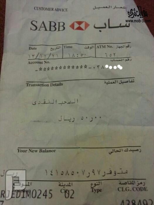 الصورة على والتعليق عليكم 18 ( سحب 50 ريال من الصراف:) الله يزيد ويبارك