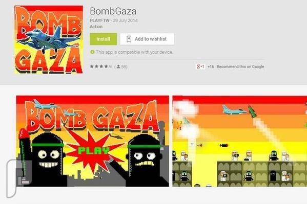 اضرب غزة .؟