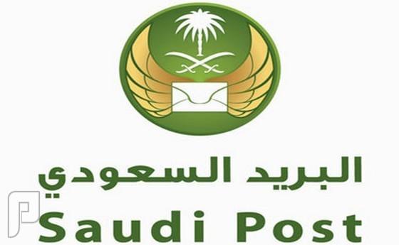 وظائف شاغرة بالبريد السعودي في عدة مدن في المملكه