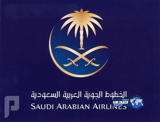 الخطوط السعودية تعلن عن توفر وظائف شاغرة