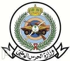 بدء القبول على رتبة ( جندي أول ) في سلاح الإشارة بالحرس الوطني1435