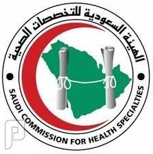 وظائف شاغرة بالهيئة السعودية للتخصصات الصحية 1435