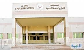 وظائف مراقب أمن مرضى بمستشفى الصحة النفسية بالقصيم 1435