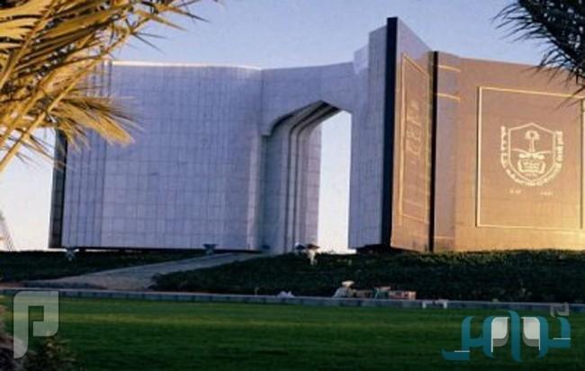 جامعة الملك سعود تعلن عن توفر وظائف من المرتبة السادسة حتى العاشرة
