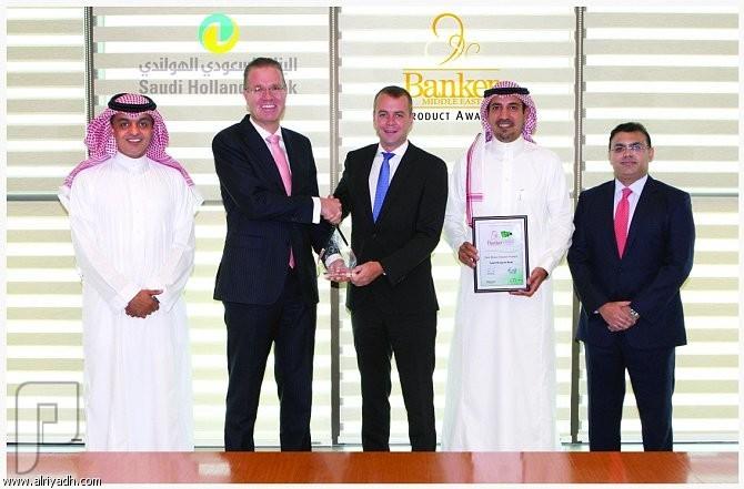 السعودي الهولندي يحصل على جائزة «أفضل تمويل عقاري في المملكة»