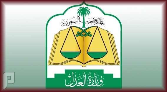 وظائف للمترجمين بمختلف مناطق المملكة في وزارة العدل 1435