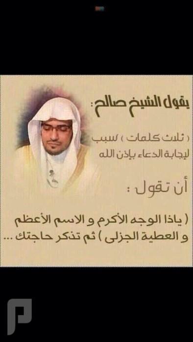 الفاتحة والله انها فاتحه