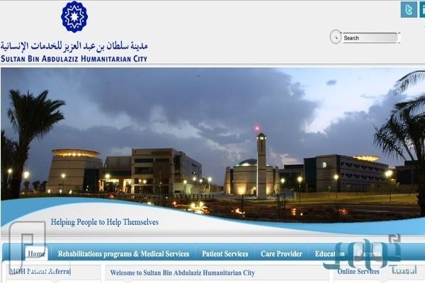 وظائف لذوي الاحتياجات الخاصة بمدينة سلطان الإنسانية