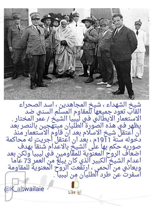 شيخ الاسلام عمر المختار في تقرير مصور بسيط