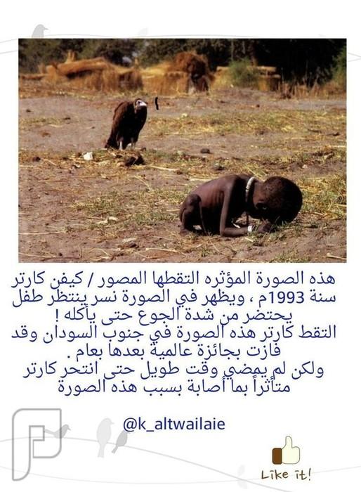 صوره تجعلنا نحمد الله على ما ننعم فيه من نعم !!