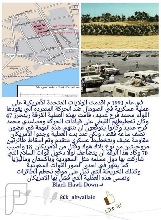 """""""عملية سقوط الصقر الاسود"""" التي رغم بها الصوماليين انف امريكا بالتراب"""