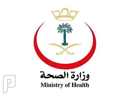 الصحة تطرح 900 وظيفة من أصل 44 ألفاً ستعلن عنها على مراحل1435