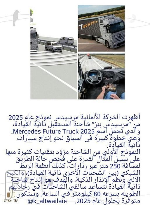 شركة مرسيدس الالمانية تقوم بأنتاج شاحنة ذاتية القيادة