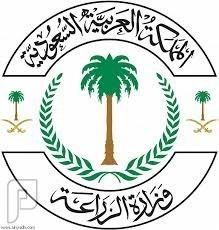 توفر 16 وظيفة شاغرة في وزارة الزراعة 1435