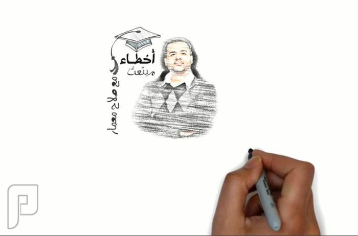 برنامج أخطاء مبتعث الموسم الثاني .. بتقنية السبورة البيضاء